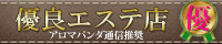 大阪メンズエステ